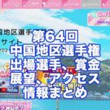 第64回中国地区選手権2021(徳山G1)アイキャッチ