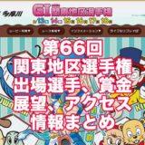 第66回関東地区選手権2021(多摩川G1)アイキャッチ