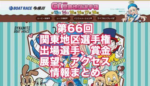 第66回関東地区選手権2021(多摩川G1)の予想!速報!出場選手、賞金、展望、アクセス情報まとめ