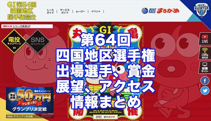 第64回四国地区選手権2021(丸亀G1)アイキャッチ