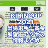 KIRINCUP2021(蒲郡G3)アイキャッチ