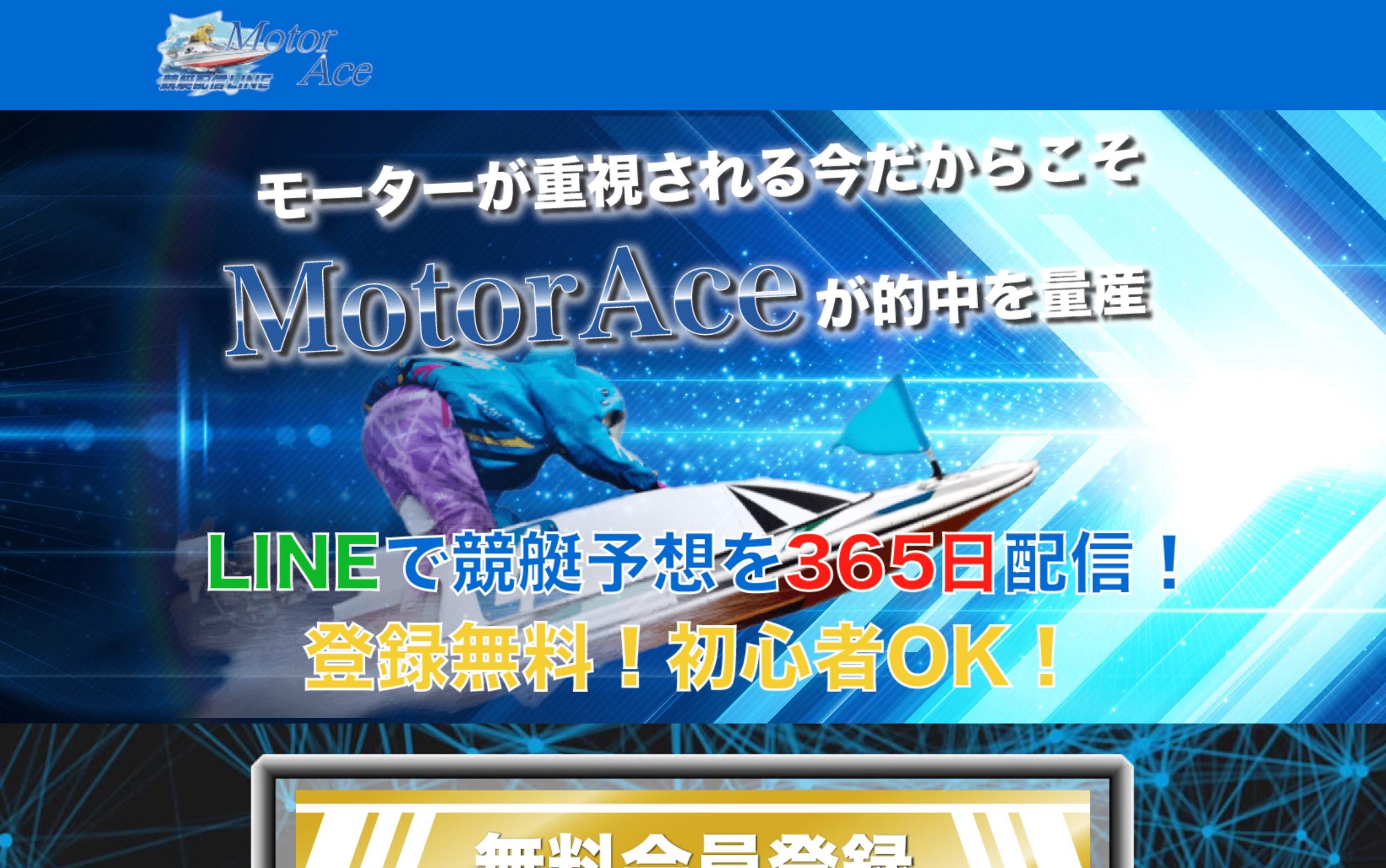 MotorAce(モーターエース)1