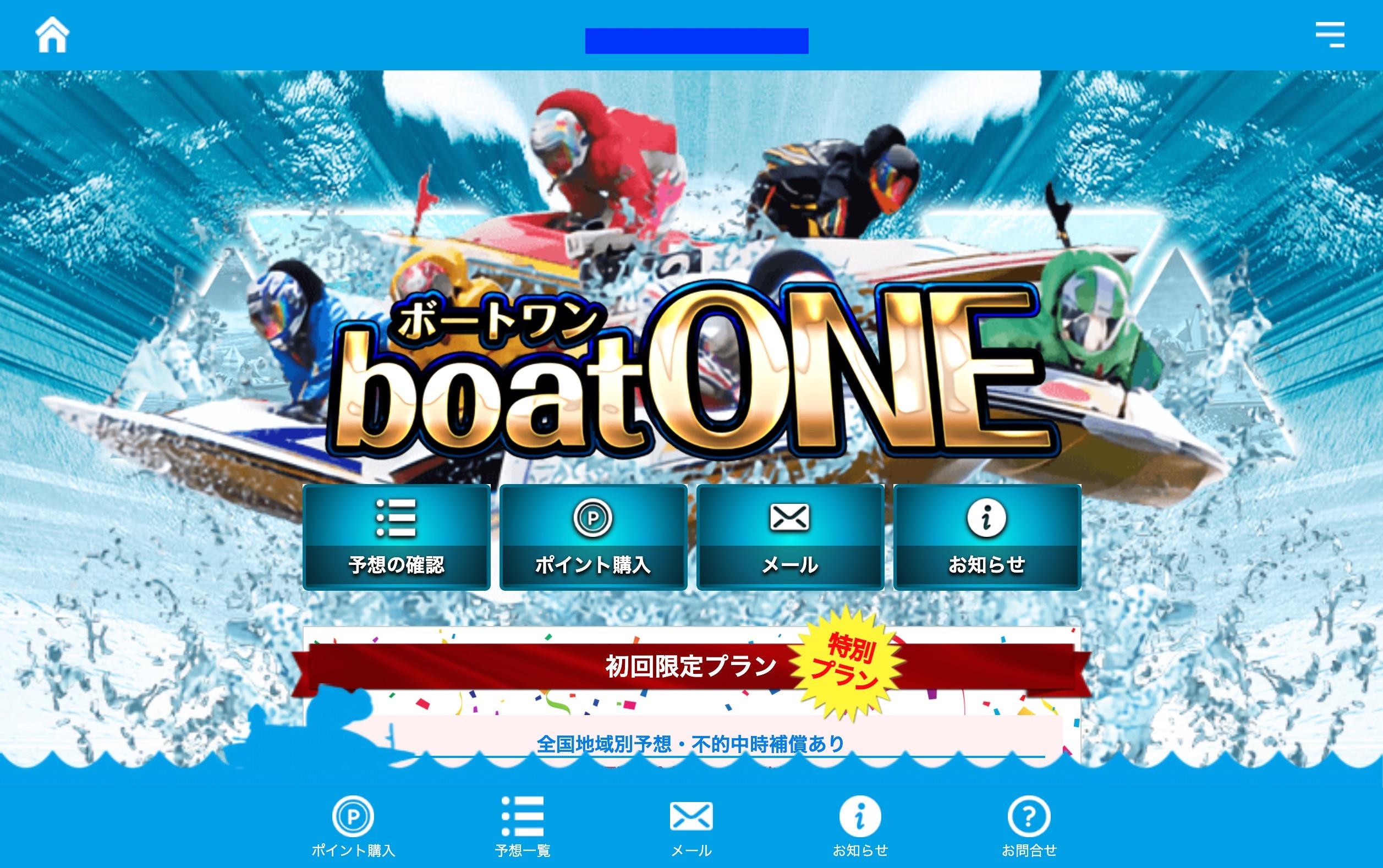 boatONE(ボートワン)1