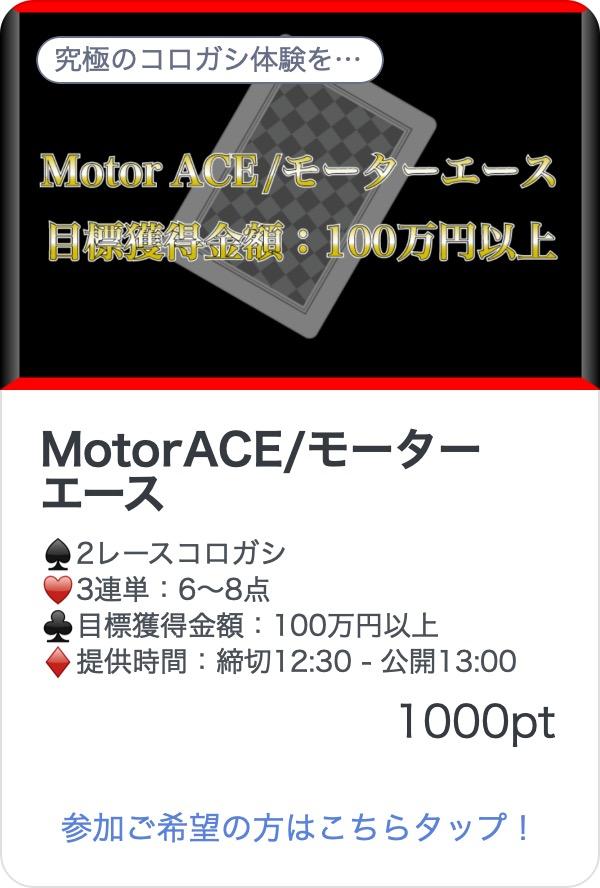 MotorAce(モーターエース)18