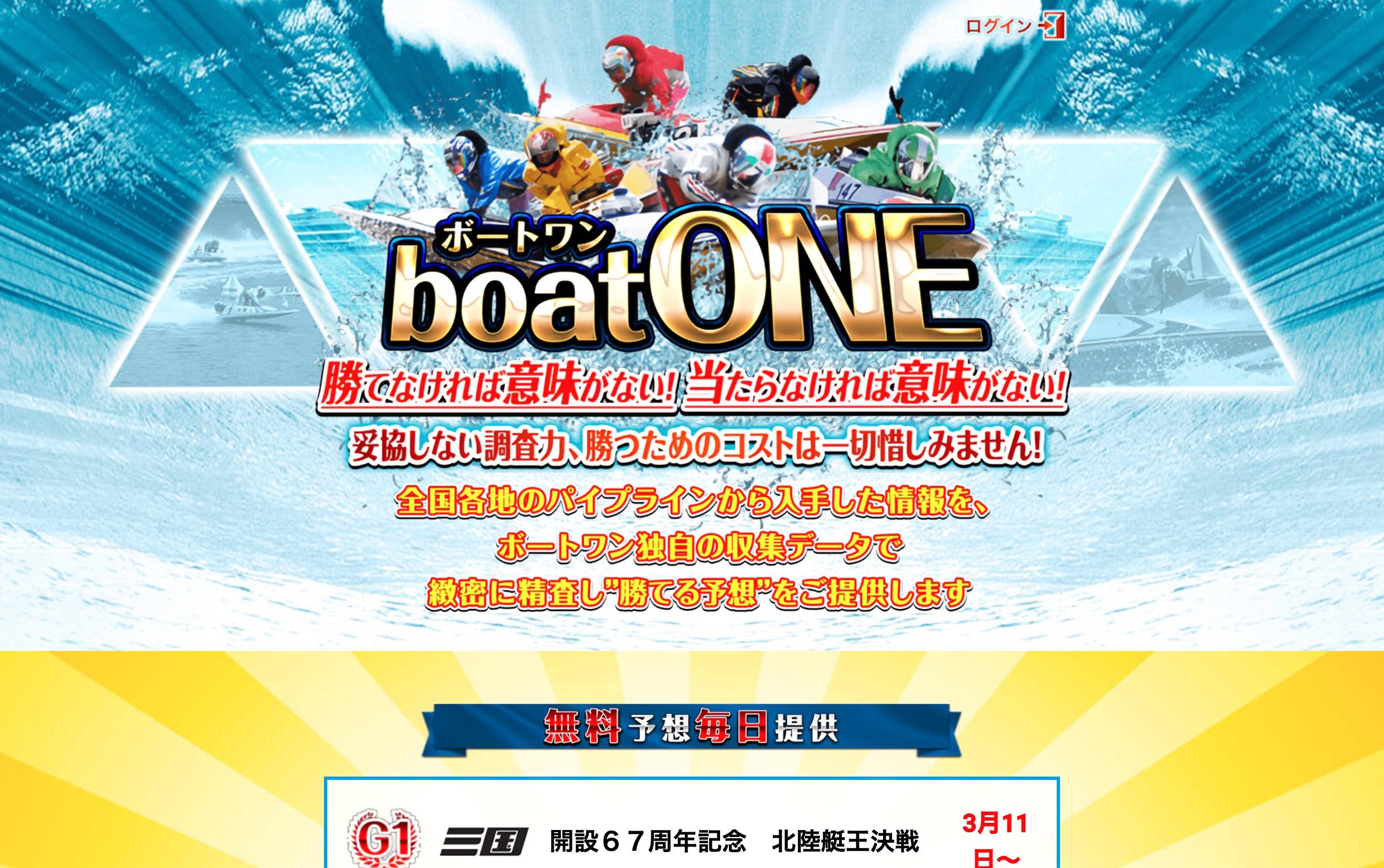 boatONE(ボートワン)2