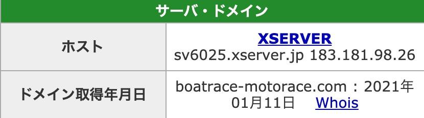 MotorAce(モーターエース)7