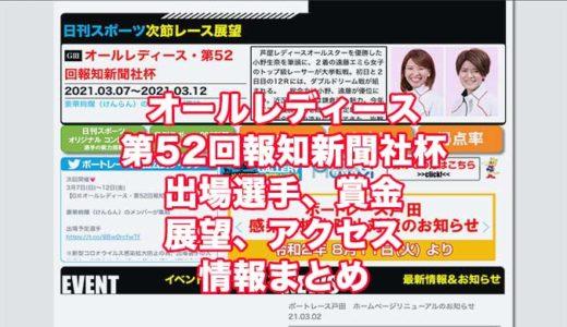 オールレディース2021第52回報知新聞社杯(戸田G3)の予想!速報!出場選手、賞金、展望、アクセス情報まとめ