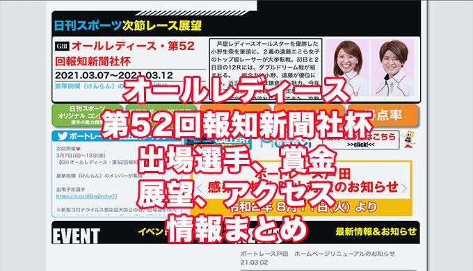オールレディース2021第52回報知新聞社杯(戸田G3)アイキャッチ