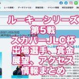 ルーキーシリーズ2021第5戦スカパーJLC杯(戸田競艇)アイキャッチ
