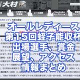 オールレディース2021第15回蛭子能収杯(大村G3)アイキャッチ