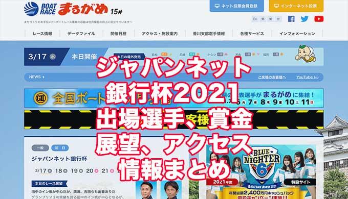 ジャパンネット銀行杯2021(丸亀競艇)アイキャッチ