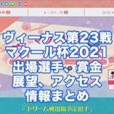 マクール杯2021ヴィーナスシリーズ第23戦(平和島競艇)アイキャッチ