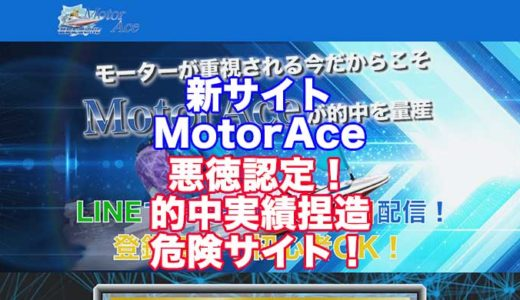 MotorAce(モーターエース)の評判!口コミ!詐欺、捏造!悪徳競艇予想サイトを徹底検証!