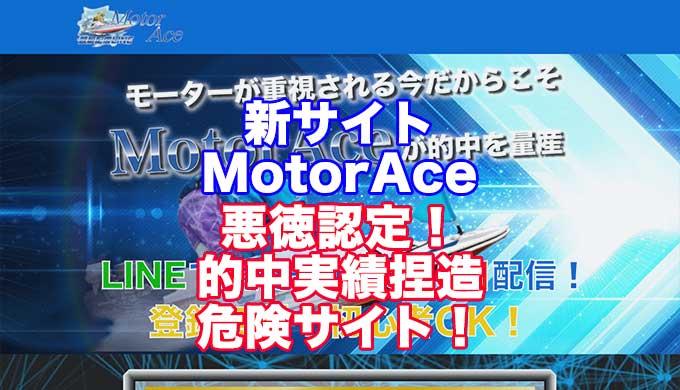 MotorAce(モーターエース)アイキャッチ