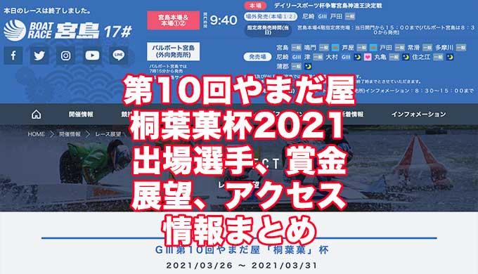 第10回やまだ屋桐葉菓杯2021(宮島G3)アイキャッチ