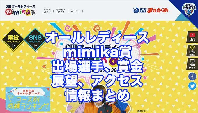 オールレディース2021mimika賞(丸亀G3)アイキャッチ