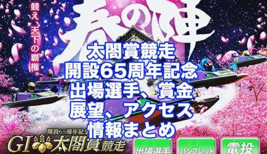 太閤賞競走2021開設65周年記念(住之江G1)の予想!速報!出場選手、賞金、展望、アクセス情報まとめ