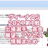 ヴィーナスシリーズ2021第1戦マクール杯(福岡競艇)アイキャッチ