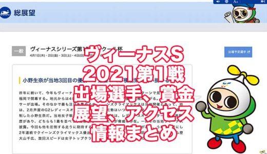 ヴィーナスシリーズ2021第1戦マクール杯(福岡競艇)の予想!速報!出場選手、賞金、展望、アクセス情報まとめ