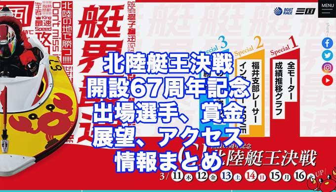 北陸艇王決戦2021開設67周年記念(三国G1)アイキャッチ