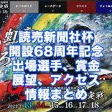 読売新聞社杯全日本覇者決定戦2021開設68周年記念競走(若松G1)アイキャッチ