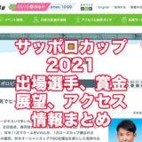 サッポロカップ2021(尼崎G3)アイキャッチ
