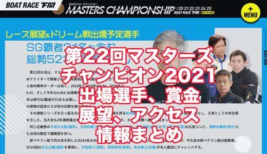 第22回マスターズチャンピオン2021(下関プレミアムG1)の予想!速報!出場選手、賞金、展望、アクセス情報まとめ