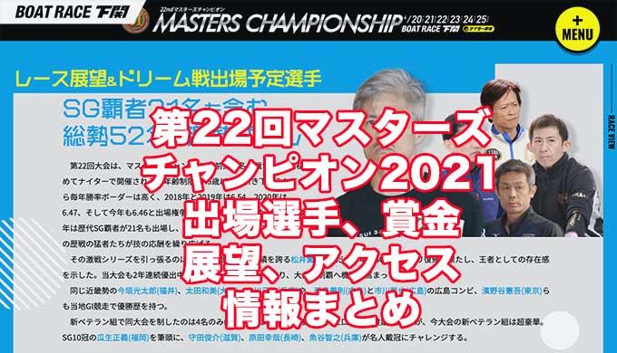 第22回マスターズチャンピオン2021(下関プレミアムG1)アイキャッチ