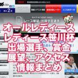 オールレディース2021レディース笹川杯(常滑G3)アイキャッチ