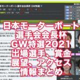 日本モーターボート選手会会長杯GW特選2021(下関競艇)アイキャッチ