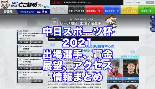中日スポーツ杯争奪第41回チャンピオン大会2021(常滑競艇)の予想!速報!出場選手、賞金、展望、アクセス情報まとめ