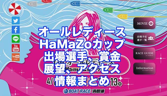 オールレディース2021HaMaZoカップ(浜名湖G3)アイキャッチ