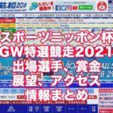 スポーツニッポン杯GW特選競走2021(若松競艇)アイキャッチ