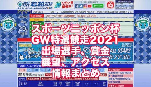 スポーツニッポン杯GW特選競走2021(若松競艇)の予想!速報!出場選手、賞金、展望、アクセス情報まとめ