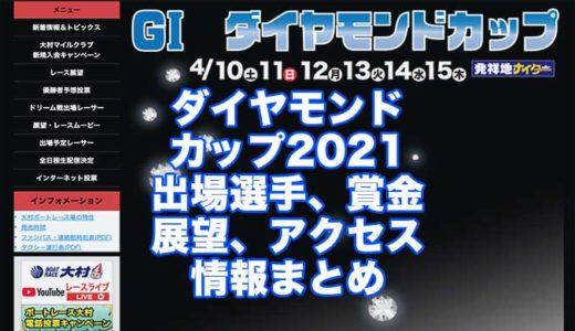 ダイヤモンドカップ2021(大村G1)の予想!速報!出場選手、賞金、展望、アクセス情報まとめ