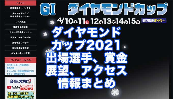ダイヤモンドカップ2021(大村G1)アイキャッチ