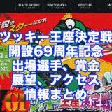 ツッキー王座決定戦2021開設69周年記念(津G1)アイキャッチ