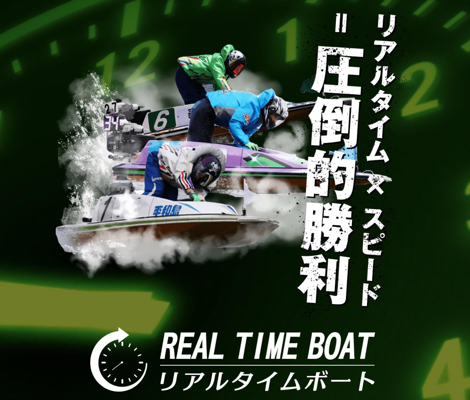 リアルタイムボート2