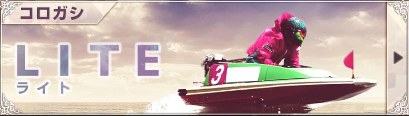 リアルタイムボート22