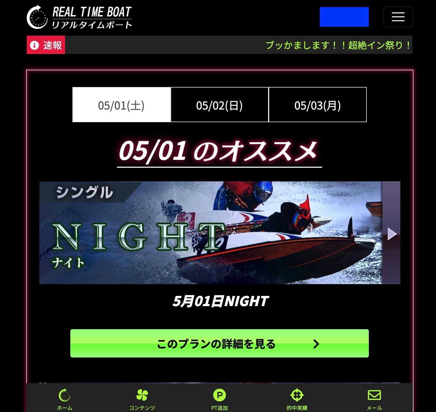 リアルタイムボート6