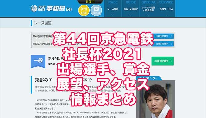 第44回京急電鉄社長杯2021(平和島競艇)アイキャッチ