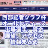 西部記者クラブ杯争奪徳山オールレディース2021(徳山G3)アイキャッチ