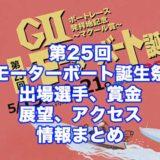 第25回モーターボート誕生祭2021マクール賞(大村G2)アイキャッチ