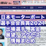 日本モーターボート選手会会長賞2021(徳山競艇)アイキャッチ