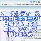 オールレディース2021第54回東京中日スポーツ杯(戸田G3)アイキャッチ