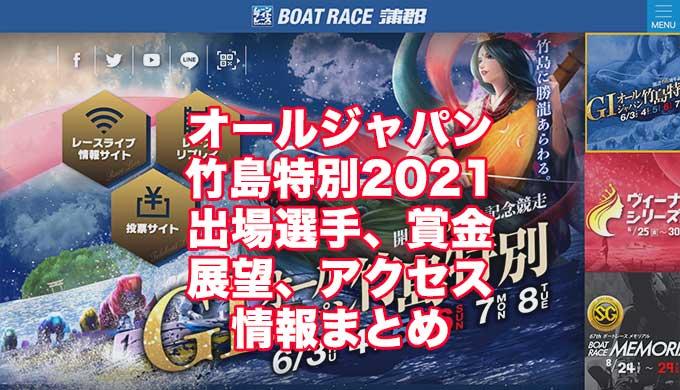 オールジャパン竹島特別2021開設66周年記念競走(蒲郡G1)アイキャッチ