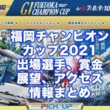 福岡チャンピオンカップ2021開設68周年記念競走(福岡G1)アイキャッチ