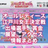 オールレディース2021江戸川女王決定戦KIRINCUP(江戸川G3)アイキャッチ