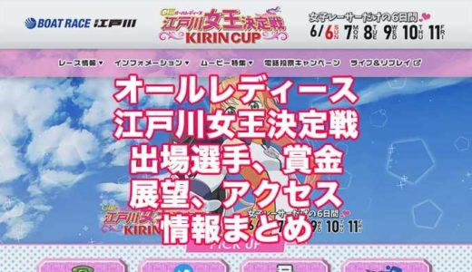 オールレディース2021江戸川女王決定戦KIRINCUP(江戸川G3)の予想!速報!出場選手、賞金、展望、アクセス情報まとめ