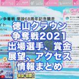 徳山クラウン争奪戦2021開設68周年記念競走(徳山G1)アイキャッチ